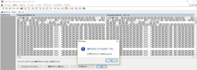 xls 同一ファイル