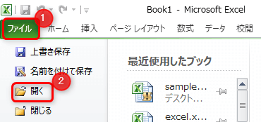 excel 開く