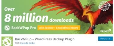 WordPressのBackWPupプラグインで「エラー: ステップを中止: 回数が多すぎます!」が出てDropboxにバックアップできない場合の対処方法