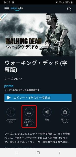 Amazonプライム・ビデオ ダウンロード