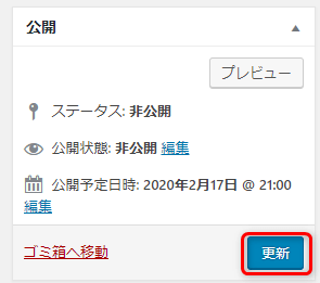 wordpress 非公開