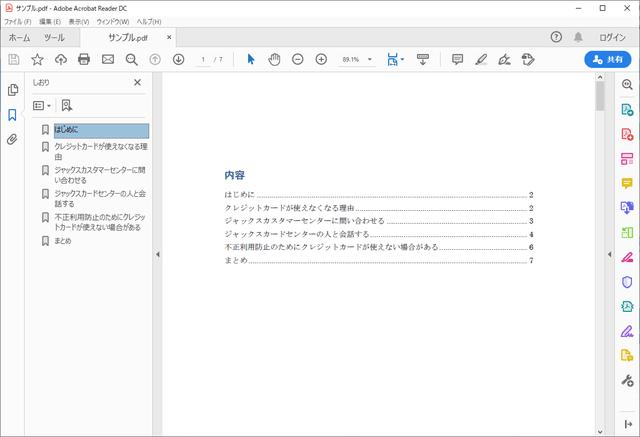 PDF しおり