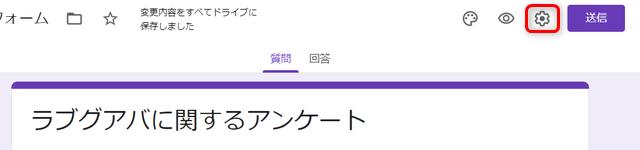 Googleフォーム アンケート 設定