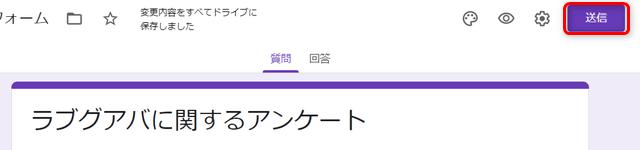 Googleフォーム アンケート 送信