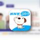 無料で英語のヒアリング勉強をするなら「NHKゴガク」が最強かもしれない