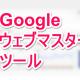 Googleウェブマスターツールでクロールエラーが出たからってURLの削除をするのは間違ってますよ!