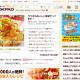 料理のお供に!クックパッドで人気レシピを無料で検索する方法を2つご紹介します!