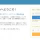 1クリックで24時間だけ有効な使い捨てメールアドレスが取得できる「sute.jp」が便利